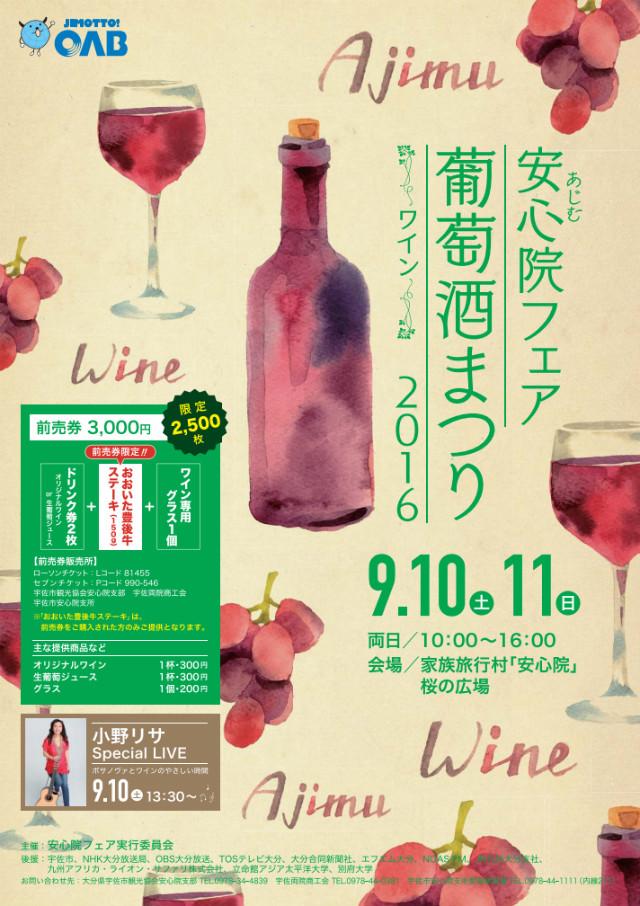 ajimu-winefes20160910-01