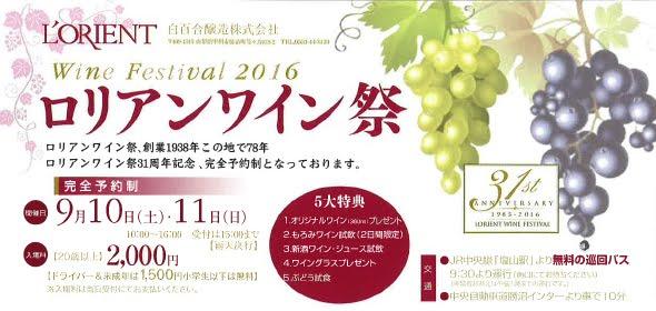 festival31th