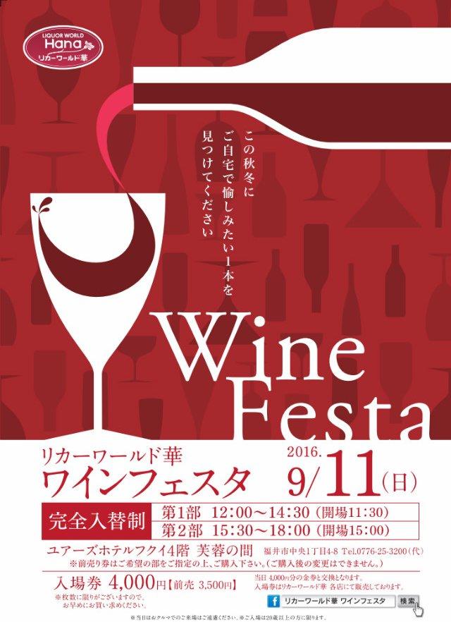 lwhana-winefes20160911-01