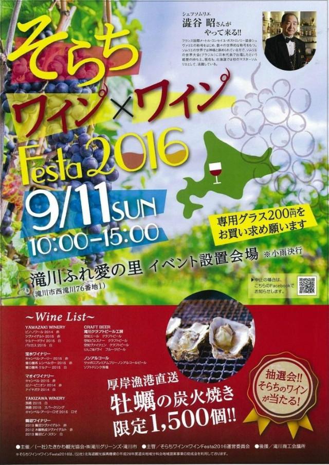 sorachi-winefesta20160911