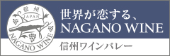Nagano Wine